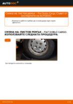 Монтаж на Буфери и маншони за амортисьори FIAT DOBLO Cargo (223) - ръководство стъпка по стъпка