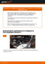 Замяна на Комплект принадлежности, дискови накладки на FIAT BRAVO II (198) - съвети и трикове
