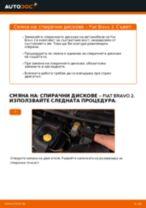 Научете как да отстраните проблемите с заден и преден Държач Спирачен Апарат MAZDA