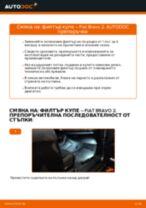 Техническо ръководство за FIAT изтегляне