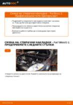 Препоръки от майстори за смяната на FIAT FIAT BRAVO II (198) 1.6 D Multijet Тампон Макферсон