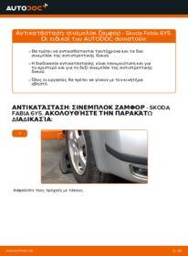 Πώς να πραγματοποιήσετε αντικατάσταση: Σινεμπλοκ Ζαμφορ σε 1.4 16V Skoda Fabia 6y5