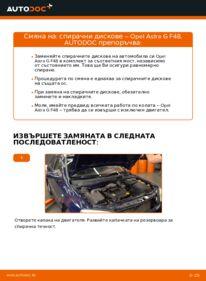 Как се извършва смяна на: Спирачен диск на 1.6 16V (F08, F48) Opel Astra g f48