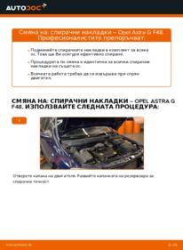 Как се извършва смяна на: Спирачни Накладки на 1.6 16V (F08, F48) Opel Astra g f48