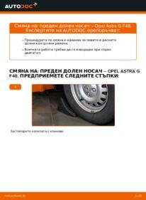 Как се извършва смяна на: Носач На Кола на 1.6 16V (F08, F48) Opel Astra g f48