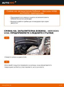 Как се извършва смяна на: Запалителна бобина на A 140 1.4 (168.031, 168.131) Mercedes W168