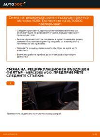 Как се извършва смяна на: Филтър купе на E 300 3.0 Turbo Diesel (210.025) Mercedes W210