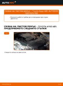 Как се извършва смяна на: Многоклинов(пистов) ремък на 1 Toyota Aygo ab1