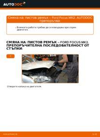 Как се извършва смяна на: Многоклинов(пистов) ремък на 1.6 TDCi Ford Focus mk2 Седан