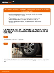 Как се извършва смяна на: Колесен лагер на 1.6 TDCi Ford Focus mk2 Седан