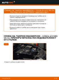 Как се извършва смяна на: Тампон Макферсон на 2.0 i (CU1) Honda Accord VIII CU