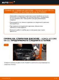Как се извършва смяна на: Спирачен диск на 2.0 i (CU1) Honda Accord VIII CU