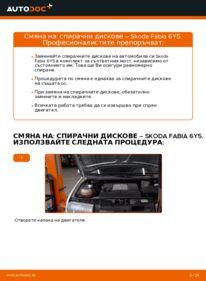 Как се извършва смяна на: Спирачен диск на 1.4 16V Skoda Fabia 6y5