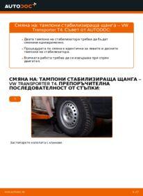 Как се извършва смяна на: Тампони Стабилизираща Щанга на 2.5 TDI VW Transporter T4