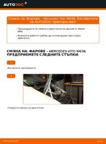 Как се извършва смяна на: Главен фар на 112 CDI 2.2 (638.194) Mercedes W638 Микробус