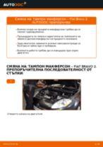 Стъпка по стъпка PDF урок за промяна Двигател на чистачките на Opel Corsa S93