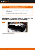 Смяна на Въздушен филтър на MERCEDES-BENZ E-CLASS: онлайн ръководство