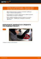 Монтаж на Макферсон MERCEDES-BENZ E-CLASS (W211) - ръководство стъпка по стъпка