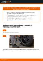 Ръководство за смяна - отзад пружини: Mercedes W211