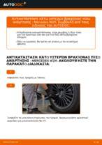Αντικατάσταση Ψαλίδια αυτοκινήτου αριστερά και δεξιά MERCEDES-BENZ μόνοι σας - online εγχειρίδια pdf