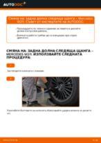 Ръководство за смяна - задна долна следяща щанга : Mercedes W211