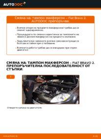 Как се извършва смяна на: Тампон Макферсон на 1.9 D Multijet FIAT BRAVO II (198)