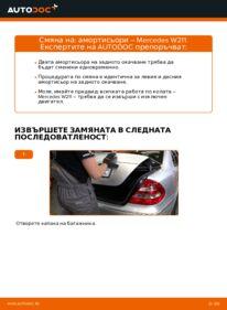 Как се извършва смяна на: Амортисьор на E 220 CDI 2.2 (211.006) Mercedes W211