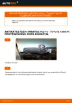 Πώς αλλαγη και ρυθμιζω Ιμάντας poly-V : δωρεάν οδηγίες pdf