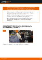 DENSO DOX-0109 за Yaris Хечбек (_P1_) | PDF ръководство за смяна