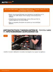 Πώς να πραγματοποιήσετε αντικατάσταση: Τακάκια Φρένων σε 1.0 (SCP10_) Toyota Yaris p1