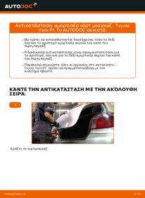 Πώς να πραγματοποιήσετε αντικατάσταση: Αμορτισέρ Πορτ Μπαγκαζ σε 1.0 (SCP10_) Toyota Yaris p1