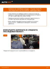Как се извършва смяна на: Ламбда сонда на 1.0 (SCP10_) Toyota Yaris p1