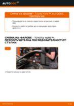 Стъпка по стъпка PDF урок за промяна Задни светлини на TOYOTA YARIS (SCP1_, NLP1_, NCP1_)