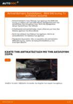 Πώς να αλλάξετε δισκόπλακες εμπρός σε BMW E46 touring - Οδηγίες αντικατάστασης