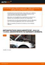 Πώς να αλλάξετε βάση αμορτισέρ εμπρός σε BMW E46 touring - Οδηγίες αντικατάστασης