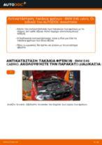 Πώς να αλλάξετε τακάκια φρένων εμπρός σε BMW E46 cabrio - Οδηγίες αντικατάστασης