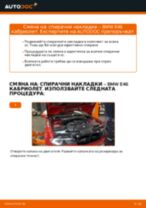 Смяна на задна и предна Свързваща щанга на HONDA SHUTTLE: ръководство pdf