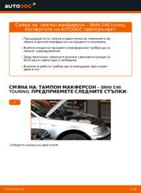 Как се извършва смяна на: Тампон Макферсон на 320d 2.0 BMW 3 Touring (E46)