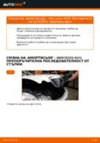 Подмяна на Амортисьор MERCEDES-BENZ E-CLASS: техническо ръководство