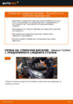 Препоръки от майстори за смяната на RENAULT Renault Scenic 2 1.5 dCi Перо на чистачка