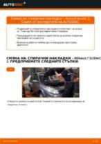 Смяна на Комплект накладки на RENAULT SCÉNIC: безплатен pdf