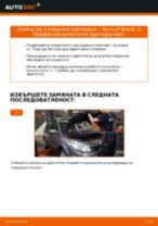 Стъпка по стъпка PDF урок за промяна Колесен цилиндър на Opel Meriva x03