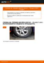 Монтаж на Носач На Кола PEUGEOT 208 - ръководство стъпка по стъпка