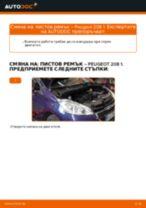 Смяна на преден ляв десен Държач Спирачен Апарат на PEUGEOT 208: ръководство pdf