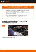 Монтаж на Буфери и маншони за амортисьори PEUGEOT 208 - ръководство стъпка по стъпка
