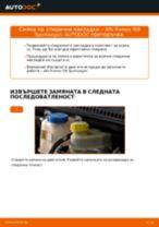 Стъпка по стъпка PDF урок за промяна Окачване на двигателя на Opel Zafira f75