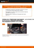 Направи сам ръководство за подмяна на Колесен цилиндър в OPEL VIVARO