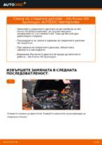 Монтаж на Аксиален Шарнирен Накрайник ALFA ROMEO 159 Sportwagon (939) - ръководство стъпка по стъпка