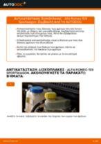 Αντικατάσταση Μάκτρο καθαριστήρα πίσω και εμπρος ALFA ROMEO 159 Sportwagon (939): οδηγίες pdf