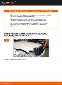 Как се извършва смяна на: Пружинно окачване на E 220 CDI 2.2 (211.006) Mercedes W211